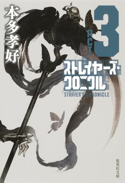 ストレイヤーズ・クロニクル ACT-3-電子書籍