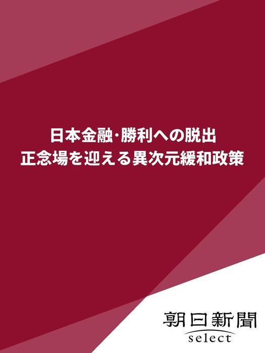 日本金融・勝利への脱出 正念場を迎える異次元緩和政策拡大写真