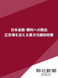 日本金融・勝利への脱出 正念場を迎える異次元緩和政策-電子書籍