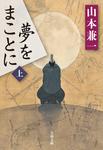 夢をまことに(上)-電子書籍