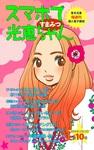 スマホで光恵ちゃん 第10号-電子書籍