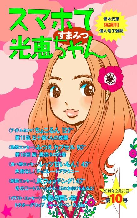 スマホで光恵ちゃん 第10号-電子書籍-拡大画像