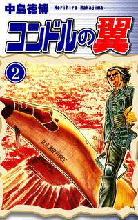 コンドルの翼(2)-電子書籍