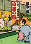 千代ノ介御免蒙る : 1 目黒の鰻-電子書籍