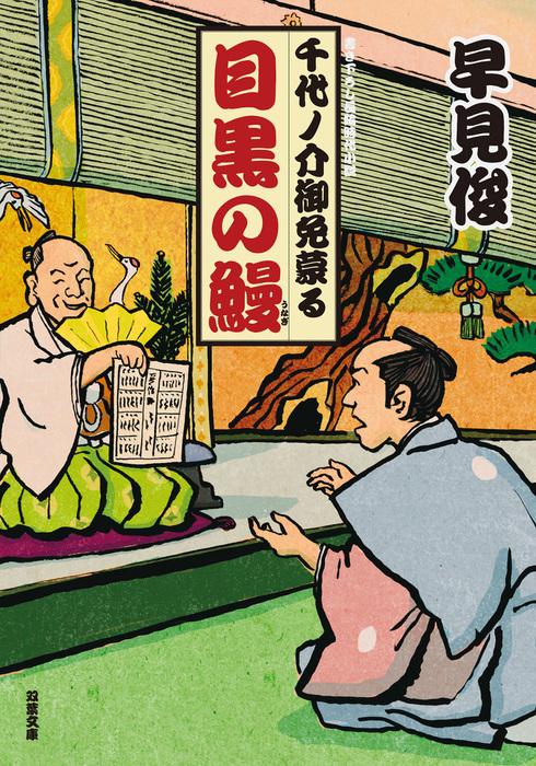 千代ノ介御免蒙る : 1 目黒の鰻-電子書籍-拡大画像