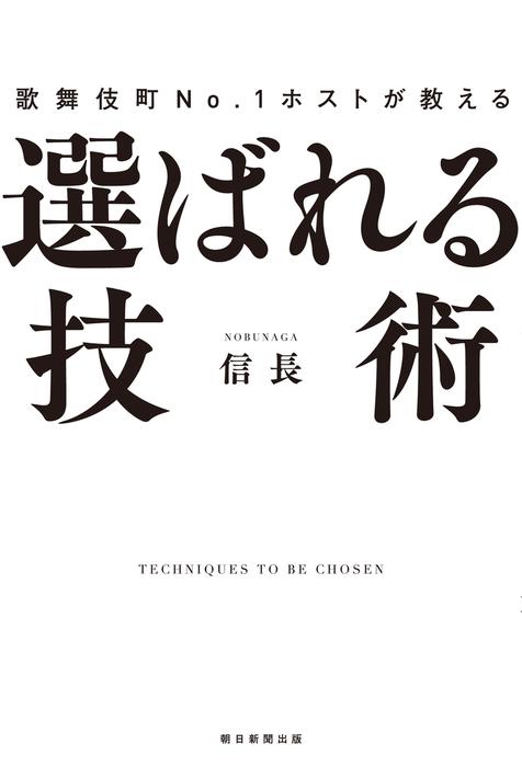 歌舞伎町No.1ホストが教える 選ばれる技術拡大写真