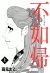 不如帰 (上)-電子書籍