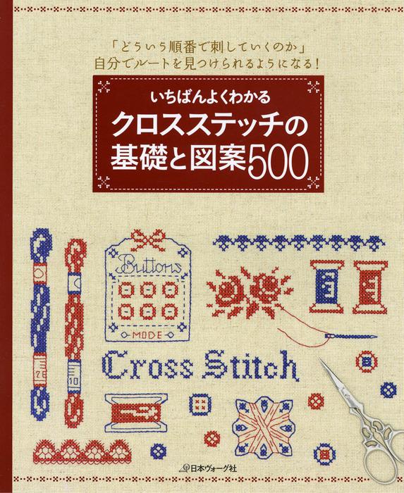 いちばんよくわかる クロスステッチの基礎と図案500拡大写真