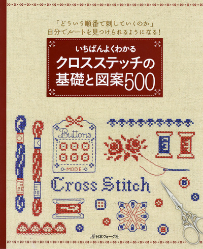 いちばんよくわかる クロスステッチの基礎と図案500-電子書籍