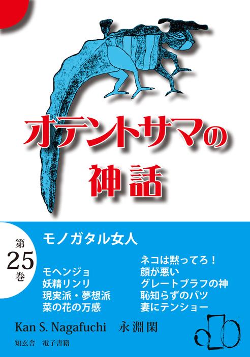 オテントサマの神話 第25巻「モノガタル女人」拡大写真