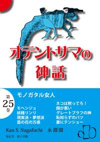 オテントサマの神話 第25巻「モノガタル女人」-電子書籍