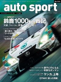 AUTOSPORT No.1414-電子書籍