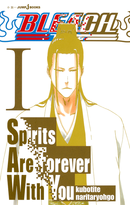 BLEACH Spirits Are Forever With You I拡大写真