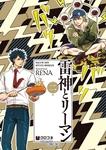 雷神とリーマン二【電子限定かきおろし付】-電子書籍