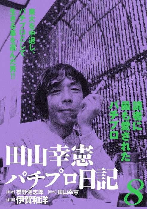 田山幸憲パチプロ日記(8)-電子書籍-拡大画像
