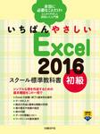 いちばんやさしい Excel 2016 スクール標準教科書 初級-電子書籍