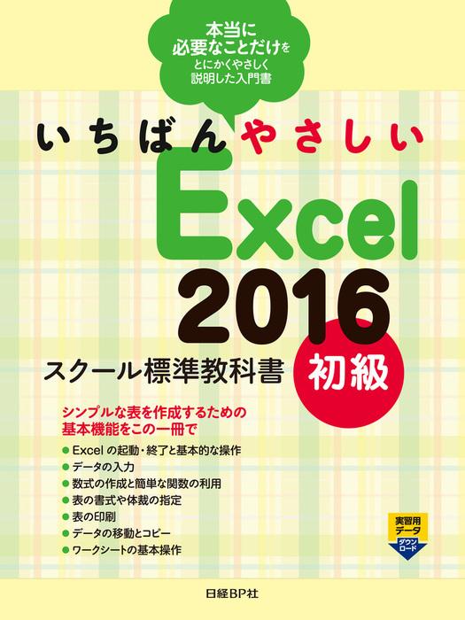 いちばんやさしい Excel 2016 スクール標準教科書 初級拡大写真