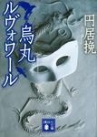 烏丸ルヴォワール-電子書籍