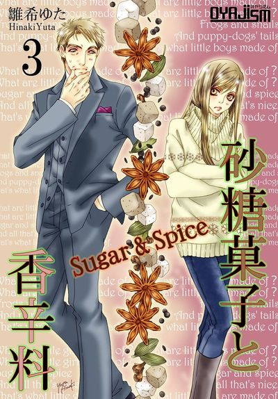 砂糖菓子と香辛料 3-電子書籍