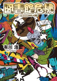 図書館危機 図書館戦争シリーズ(3)