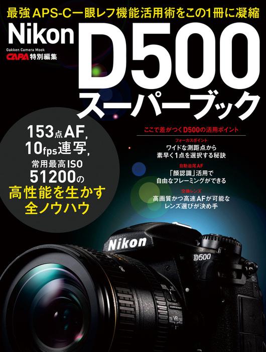 ニコンD500スーパーブック拡大写真