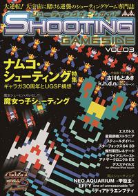 シューティングゲームサイド Vol.3
