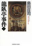龍臥亭事件(上)-電子書籍