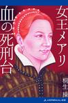 女王メアリ 血の死刑台-電子書籍