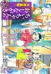 ちぃちゃんのおしながき 繁盛記 (2)-電子書籍