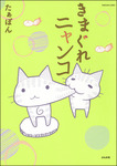 きまぐれニャンコ-電子書籍