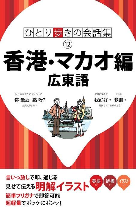 ひとり歩きの会話集 香港・マカオ編 広東語拡大写真