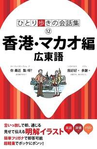ひとり歩きの会話集 香港・マカオ編 広東語-電子書籍