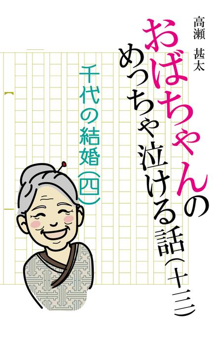おばちゃんのめっちゃ泣ける話(13) 千代の結婚〈四〉拡大写真