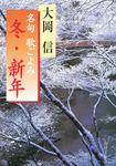 名句 歌ごよみ[冬・新年]-電子書籍