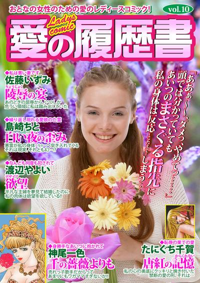 愛の履歴書Vol.10-電子書籍