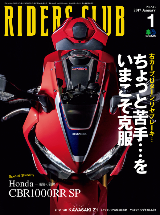 RIDERS CLUB 2017年1月号 No.513拡大写真