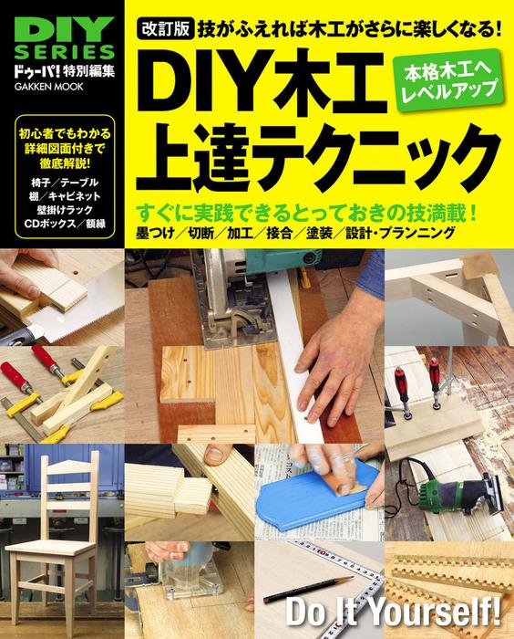 改訂版 DIY木工上達テクニック拡大写真