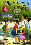 シノダ!5 時のかなたの人魚の島-電子書籍