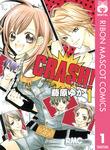 CRASH! 1-電子書籍