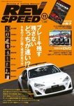REV SPEED 2015年11月号-電子書籍
