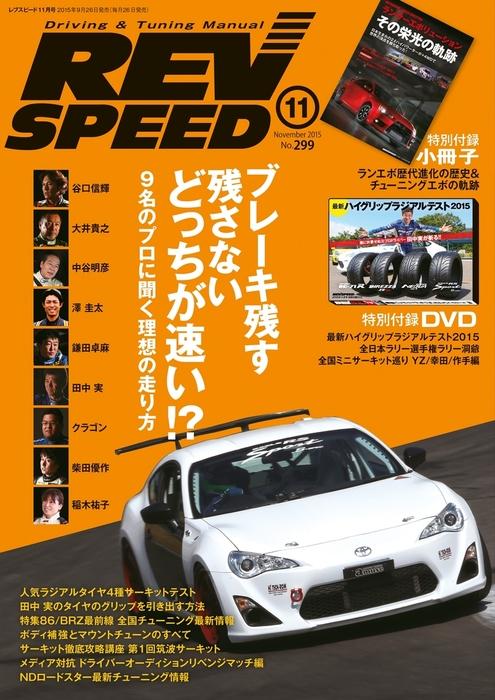 REV SPEED 2015年11月号拡大写真