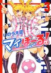 マイぼーる! 3巻-電子書籍