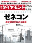 週刊ダイヤモンド 16年12月3日号-電子書籍