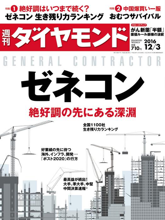 週刊ダイヤモンド 16年12月3日号拡大写真
