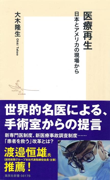 医療再生 日本とアメリカの現場から拡大写真