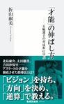 「才能」の伸ばし方――五輪選手の育成術に学ぶ-電子書籍