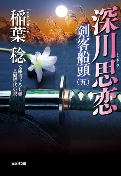 深川思恋~剣客船頭(五)~-電子書籍