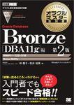 オラクルマスター教科書 Bronze Oracle Database DBA11g編 第2版-電子書籍