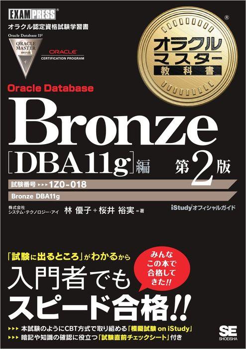 オラクルマスター教科書 Bronze Oracle Database DBA11g編 第2版拡大写真