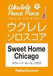ウクレレ・ピース・ピース「Sweet Home Chicago」ソロ・スコア-電子書籍